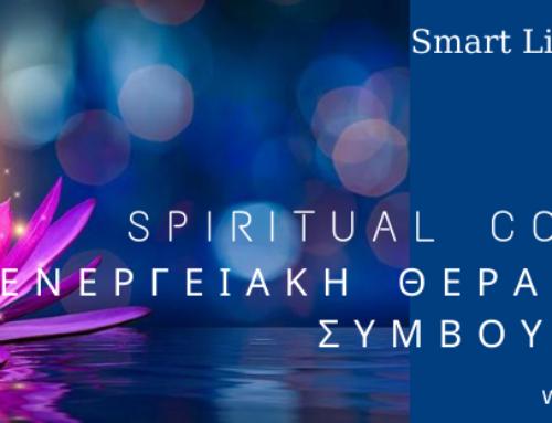 ΝΕΟΣ ΚΥΚΛΟΣ ΣΠΟΥΔΩΝ – SPIRITUAL COACHING – ΕΝΕΡΓΕΙΑΚΗ ΘΕΡΑΠΕΥΤΙΚΗ ΣΥΜΒΟΥΛΕΥΤΙΚΗ